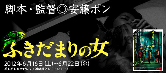 安藤ボン監督作品『ふきだまりの女』