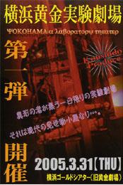 「横浜SM日和」フライヤー