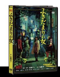 ふきだまりの女 DVD