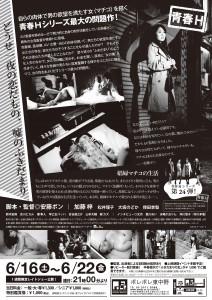 安藤ボン監督作品『ふきだまりの女』映画フライヤー