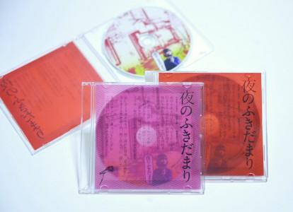 『夜のふきだまり』CD