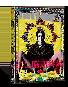 「ボン脳即菩薩」DVD