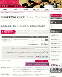[STEP3] ショッピングカートの中身を確認する