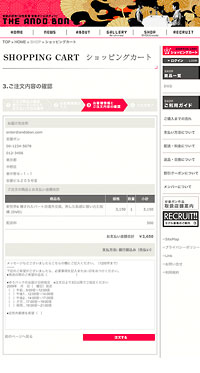 [STEP6] ご注文内容の確認