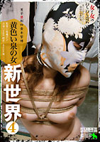「新世界4 黄色い泉の女」パッケージ